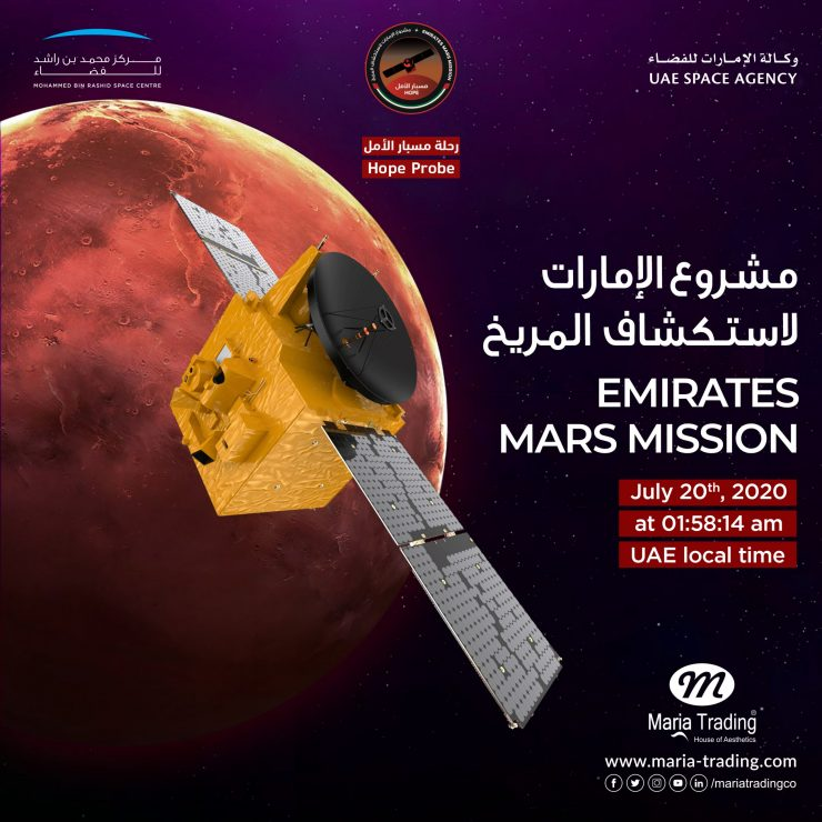 HopeMars | marsmission | uae | mariatrading | dermatology | latestnews